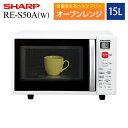 SHARP(シャープ) オーブンレンジ(電子レンジ/オーブントースター) 庫内容量15L【RCP】 ...