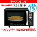 RE-S5D(B)シャープ オーブンレンジ(電子レンジ/オーブントースター) 庫内容量15L【RCP】SHARP RE-S5D-B