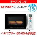 RE-S5D(W)シャープ オーブンレンジ(電子レンジ/オーブントースター) 庫内容量15L【RCP】SHARP RE-S5D-W
