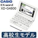 【高校生用】【XD-G4800(WE)】カシオ 電子辞書 エクスワード XDG4800WE【RCP】CASIO EX-word ホワイト XD-G4800WE