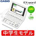 【送料無料】【中学生モデル】【XD-SU3500】CASIO 電子辞書 エクスワード【RCP】カシオ EX-word XD-SU3500
