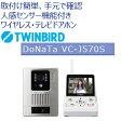 【オススメ】DoNaTa(ドナタ)ワイヤレス・テレビドアホン【RCP】TWINBIRD(ツインバード) VC-J570S