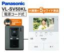 (VLSV50KL)パナソニック テレビドアホン 大画面 5型ワイドカラー液晶(5インチ)【RCP】ドアフォン(Panasonic) VL-SV50KL