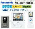 【オススメ】【VLSWD501KL】パナソニック(Panasonic) ワイヤレスモニター付テレビドアホン(DECT準拠方式) 電源コード式 どこでもドアホン 5インチモニター 録画機能付【RCP】 VL-SWD501KL