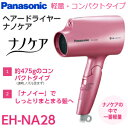 【EH-NA28(P)】パナソニック ヘアードライヤー ナノケア・ナノイー美容【RCP】Panasonic ピンク EH-NA28-P