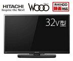 【オススメ】】日立(HITACHI) 32型液晶テレビ(32インチ) 外付HDD録画対応【RCP】Wooo 日立液晶(32型)