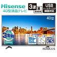 【オススメ】40型液晶テレビ(40V型・40インチ) 地デジ・BS・CS対応 外付けHDD録画対応 フルハイビジョン液晶TV【RCP】Hisense(ハイセンス) HS40K225
