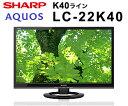 SHARP(シャープ) 22型液晶テレビ・22インチ AQUOS・アクオス 録画機能付き USB外付けハードディスク対応【RCP】 LC-22K40-B