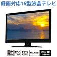 【オススメ】16型液晶テレビ(16インチ) 地上デジタル専用 USB外付HDD録画対応 コンパクトテレビ(小型・ミニ)【RCP】新品・激安特価 液晶TV(16型)