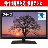 24型 液晶テレビ フルハイビジョン対応 外付けHDD録画機能搭載 地デジのみ【RCP】アズマ(EAST) LE-24HDG100