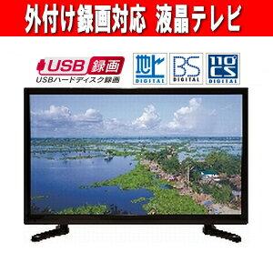 24型 液晶テレビ フルハイビジョン対応 外付けHDD録画機能搭載 3波対応(地デジ・BS・CS)【RCP】アズマ(EAST) LE-24HDG300