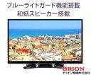 【クレジットカード決済OK】ブルーライト抑制機能・24型液晶TV 地上デジタルチューナー搭載(省エネLEDバックライト) [延長保証]対象