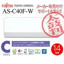 【在庫品】AS-C40F(W)富士通ゼネラル ルームエアコン ソフトクール除湿(ドライ) 主に14畳用【RCP】 AS-C40F-W