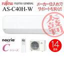 AS-C40H(W)富士通ゼネラル ルームエアコン nocria(ノクリア) 4.0kW ソフトクール除湿(ドライ) 主に14畳用【RCP】 AS-C40H-W