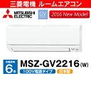 【MSZGV2216W】三菱 ルームエアコン 霧ヶ峰 6畳用【RCP】 MSZ-GV2216-W