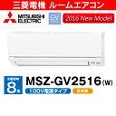 【MSZGV2516W】三菱 ルームエアコン 霧ヶ峰 8畳用【RCP】 MSZ-GV2516-W