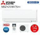 【MSZGV4017SW】三菱 ルームエアコン 霧ヶ峰 14畳用【RCP】 MSZ-GV4017S(W)