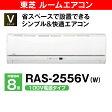 【オススメ】【RAS2556V】東芝(TOSHIBA) ルームエアコン 主に8畳用(省エネ・節電)【RCP】 RAS-2556V(W)