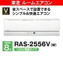【RAS2556V】東芝(TOSHIBA) ルームエアコン 主に8畳用(省エネ・節電)【RCP】 RAS-2556V(W)