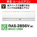 【RAS2856V】東芝(TOSHIBA) ルームエアコン 主に10畳用(省エネ・節電)【RCP】 RAS-2856V(W)