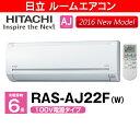【RASAJ22FW】日立 ルームエアコン 白くまくん AJシリーズ 2016年モデル 6畳程度【RCP】 RAS-AJ22F(W)