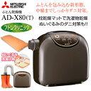 (ADX80) 三菱電機 ふとん乾燥機 マット式 フトンクリ...