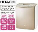 日立(HITACHI) 布団乾燥機 アッとドライ マット不要 ふとん乾燥・衣類乾燥(部屋干し)・くつ乾燥【RCP】 HFK-VH700(N)