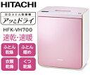 日立(HITACHI) 布団乾燥機 アッとドライ マット不要 ふとん乾燥・衣類乾燥(部屋干し)・くつ乾燥【RCP】 HFK-VH700(P)