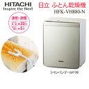 日立(HITACHI) 布団乾燥機 アッとドライ マット・ホース不要 ふとん乾燥・衣類乾