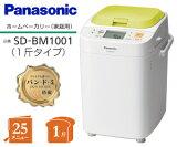 【SD-BM1001(G)】Panasonic 自動ホームベーカリー(餅つき機能) 1斤タイプ イースト自動投入 もち・サンドイッチ用食パンコース搭載【RCP】パナソニック SD-BM1001-G