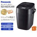 【SDMDX100K】パナソニック(Panasonic) ホ...