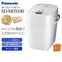 【SDMDX100W】パナソニック(Panasonic) ホームベーカリー(餅つき機) 1斤タイプ 41