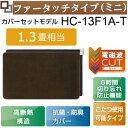 【HC-13F1A(T)】富士通ゼネラル 電磁波カットホットカーペット(電気カーペット、ダニ退治)ファータッチタイプ(ミニ) 1.3畳用【RCP】 HC-13F1A-T
