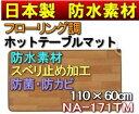 ホットテーブルマット(電気ミニマット、電気カーペット、フローリング調ホットカーペット)防水・抗菌・防カビ【RCP】 NA-171TM