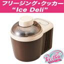 【送料無料】アイスデリ ハイアール アイスクリームメーカー JL-ICM700A(T) フリージング...