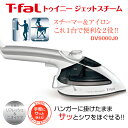 【10/25頃入荷予定】DV9000J0 950W T-fal 2in1 トゥイニー ジェットスチー ...