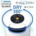 (RJ-XA70)象印 衣類乾燥除湿機(除湿器/部屋干し/送風機)ナノプラチナ乾燥(除菌) サーキュレートドライ【RCP】zojirushi RJ-XA70-WL