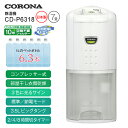 CD-P6318(W)コロナ スリムタイプ除湿機(除湿器、防カビ、部屋干し、衣類乾燥)【RCP】CORONA 日本製 CD-P6318-W