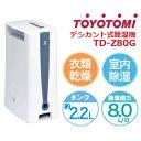 【TD-Z80G(W)】トヨトミ(TOYOTOMI) 除湿乾燥器 デシカント式衣類乾燥・除湿機[梅雨・花粉対策、部屋干し]【RCP】 TD-Z80G-W