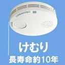 【送料無料】パナソニック 住宅用火災警報器(火災報知機) け...