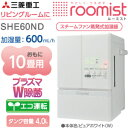 【SHE60ND(W)】三菱重工 スチーム加湿器 roomist ルーミスト スチームファン蒸発式 おもに10畳用 アロマスチーム【RCP】スチーム式加湿器 SHE60ND-W