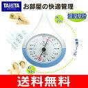 【送料無料】【TT-510(BL)】タニタ 温度計【RCP】温湿度計(TANITA) TT-510-BL