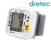 ドリテック(DRETEC) デジタル自動血圧計 手首式 コンパクト・簡単操作【RCP】【0824楽天カード分割】 BM-100WT