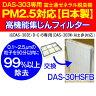 PM2.5対応高機能集じんフィルター プラズマイオンUV加湿脱臭機(PLAZION)富士通ゼネラル DAS-303E・DAS-303D・DAS-303C・DAS-303B専用【RCP】 DAS-30HSFB