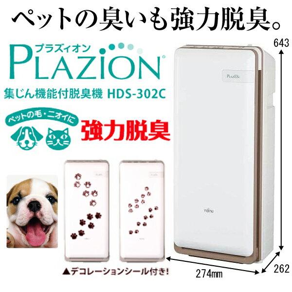 【オススメ】【HDS-302C】富士通ゼネラル UV脱臭機(ペット臭)[空気清浄機能(花粉)PLAZION] 20畳用【RCP】FUJITSU HDS-302C