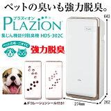 ��HDS-302C���ٻ��̥��ͥ�롡UVæ����(�ڥåȽ�)[����������ǽ(��ʴ)PLAZION] 20���ѡ�RCP�ۡ�0824��ŷ������ʬ���FUJITSU��HDS-302C