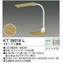 KOIZUMI(コイズミ照明器具) LEDスタンドライト(デスクライト) 調色可能 おしゃれな木目調【RCP】 KT39216L