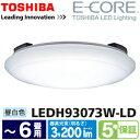 【訳あり特価(箱キズ)】【送料無料】東芝 シーリングライト 6畳用 イーコア 調光機能付 昼白色 LED照明器具【RCP】TOSHIBA E-CORE LEDシーリングライト LEDH93073W-LD