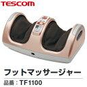 【TF1100(C)】テスコム フットマッサージャー マッ