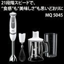 【MQ5045(WH)】ブラウン マルチクイック ブレンダー・フードプロセッサー・アイスクラッシャー【RCP】BRAUN MQ5045-WH